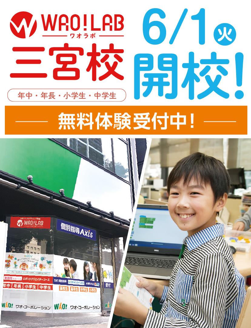 WAO!LAB三宮校6/1(火)開校!